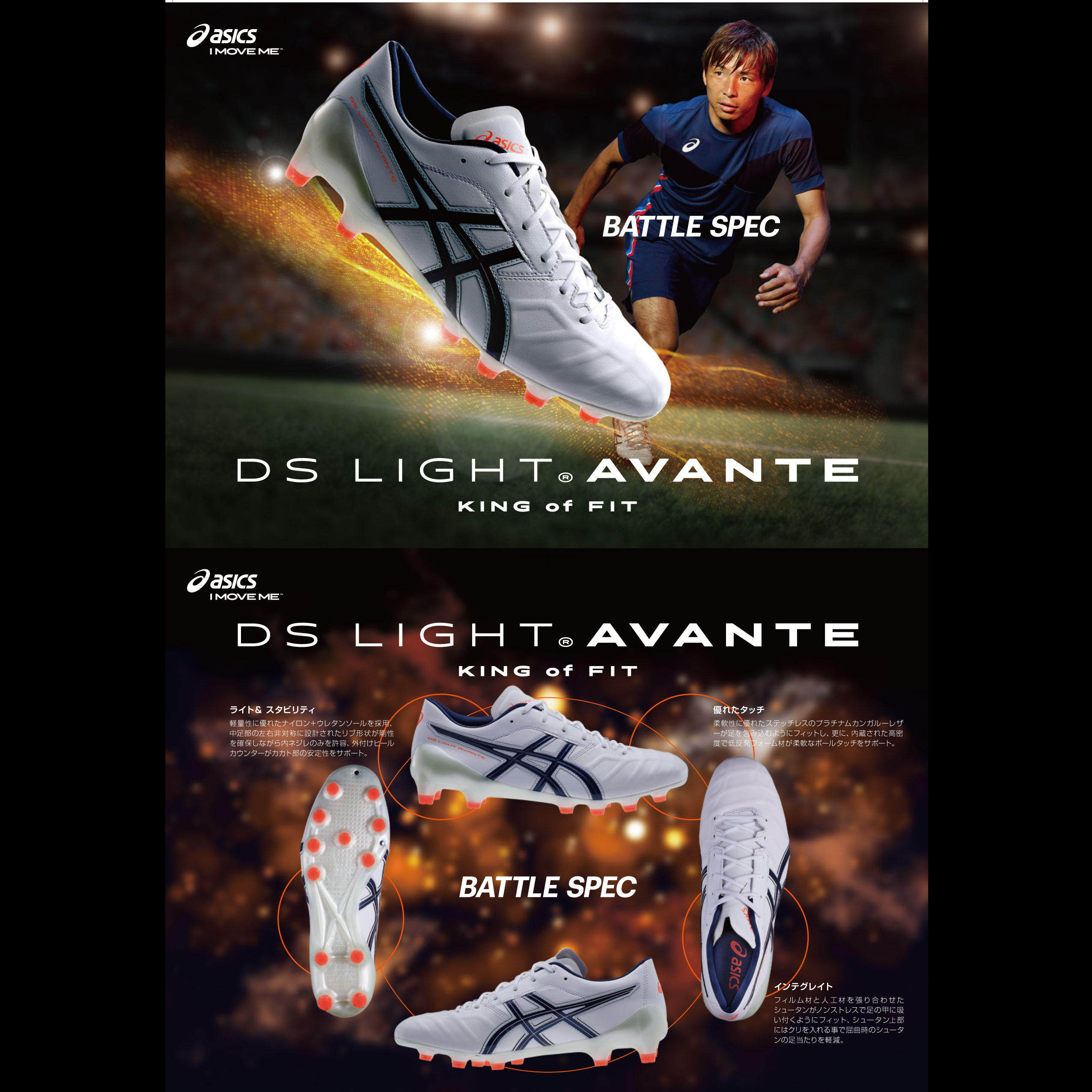DS LIGHT AVANTE