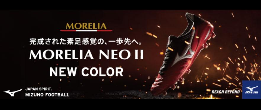 モレリア MORELIA NEO 2 赤 白 黒 RED WHT BLK