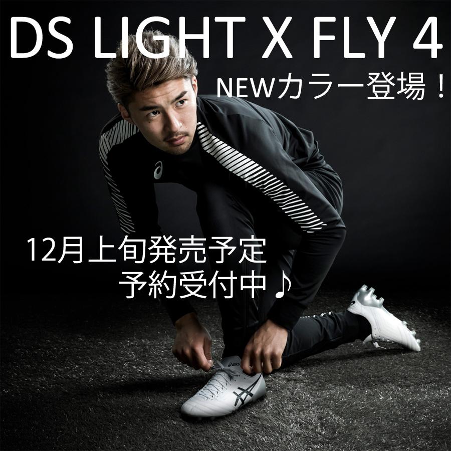 DS LIGHT XFLY 白×黒 予約受付中