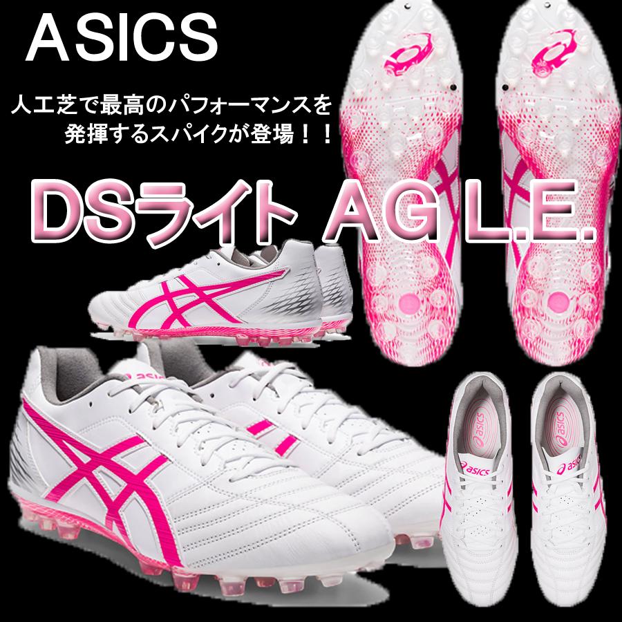 DS LIGHT AG L.E.