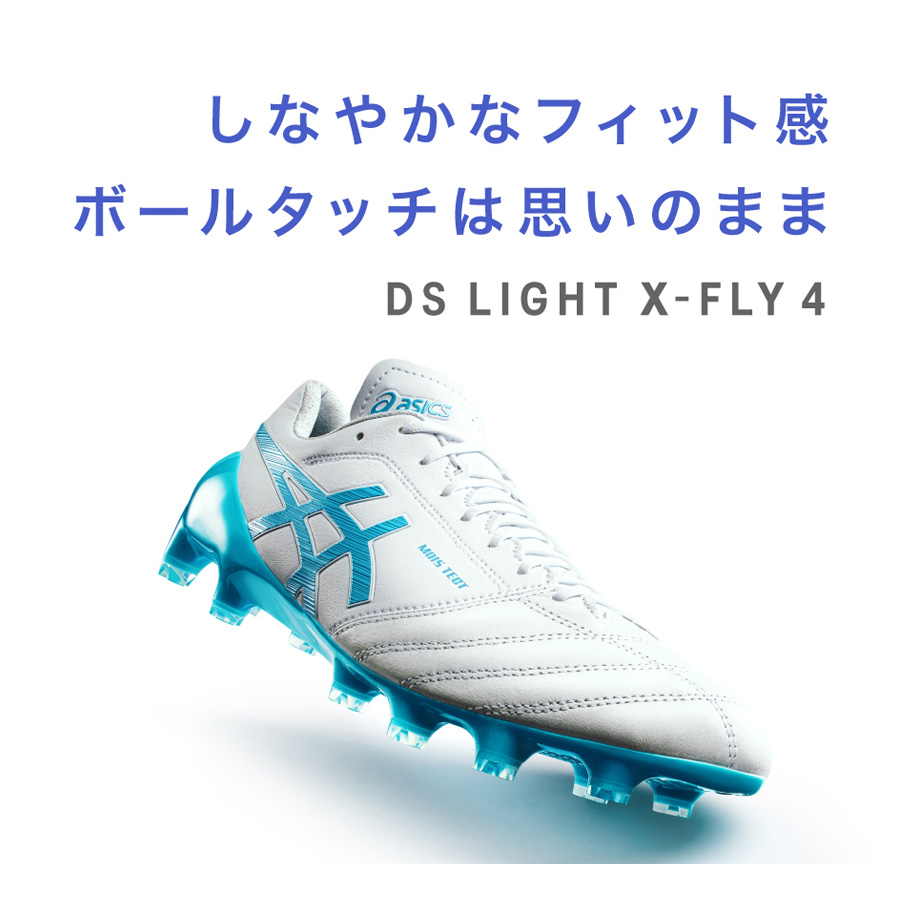 DS LIGHT X-FRY