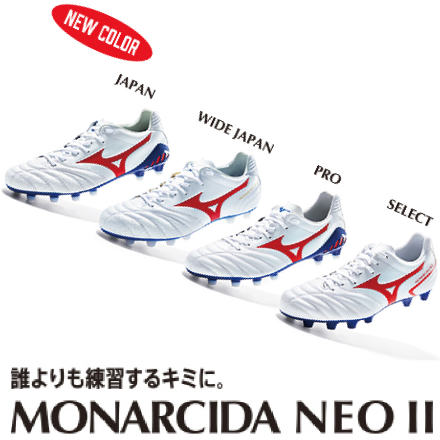 MONARCIDA NEO 2 新色登場♪